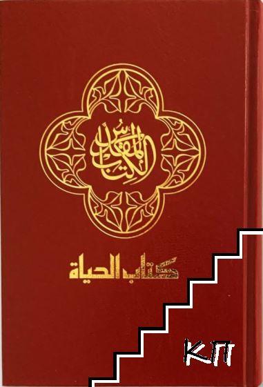 العربية: كتاب الحياة / Arabic Bible