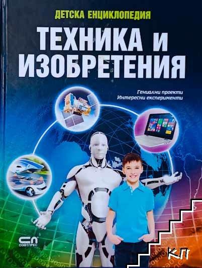 Детска енциклопедия техника и изобретения