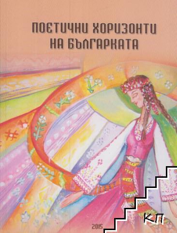 Поетични хоризонти на българката