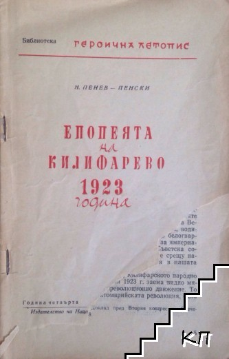 Епопеята на Килифарево 1923 година