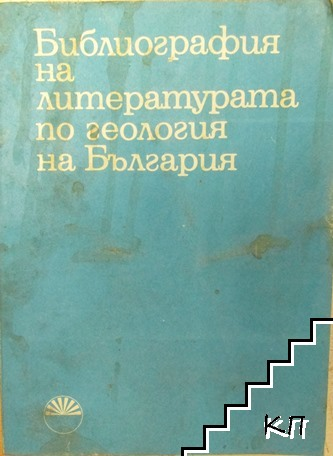 Библиография на литературата по геология на България 1965-1970. Том 2