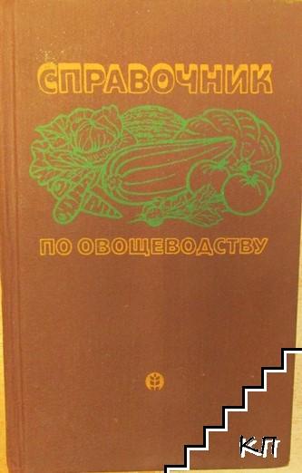 Справочник по овощеводство