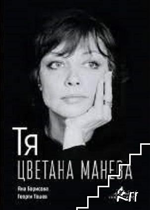 Тя, Цветана Манева