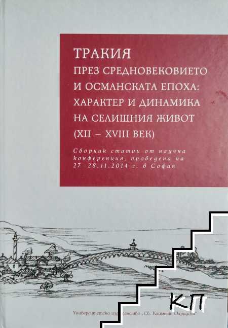 Тракия през Средновековието и османската епоха: Характер и динамика на селищния живот (XII-XVIIIвек)