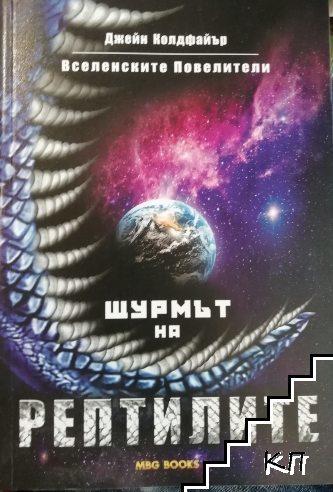 Вселенските повелители. Книга 1: Щурмът на рептилите
