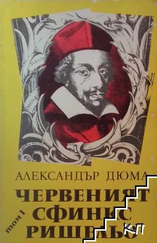 Червеният сфинкс Ришельо. Том 1
