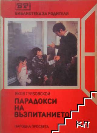 Парадокси на възпитанието