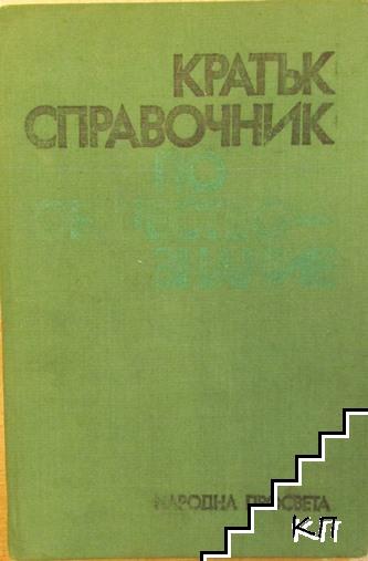 Кратък справочник по обществознание