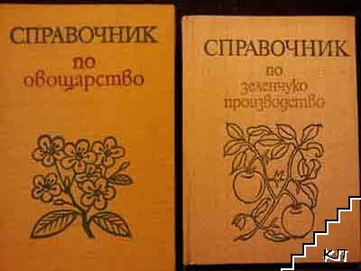 Справочник по овощарство / Декоративно овощарство