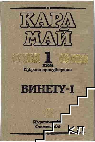 Избрани произведения в десет тома. Том 1-5