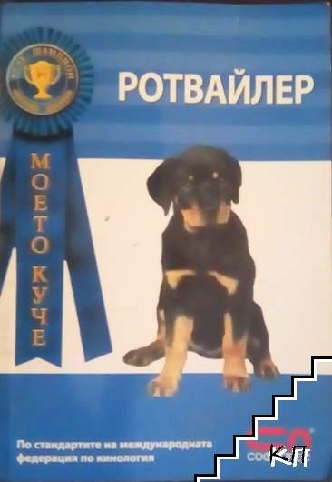 Моето куче: Ротвайлер