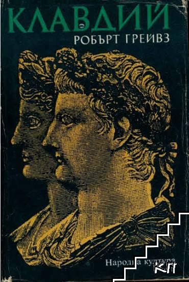 Аз, Клавдий; Божественият Клавдий