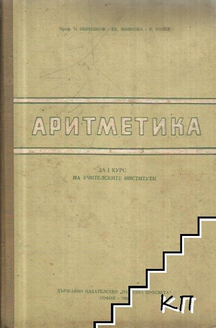 Аритметика