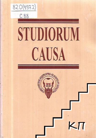 Studiorum causa