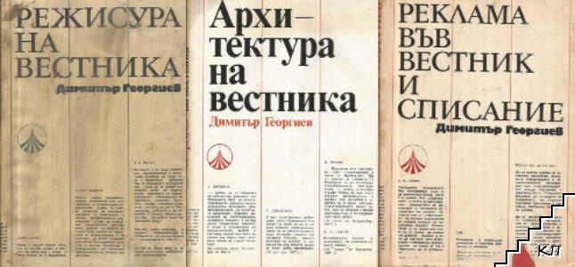 Реклама във вестник и списание / Архитектура на вестника / Режисура на вестника