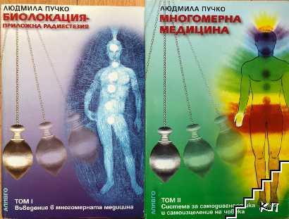 Биолокация - приложна радиестезия. Том 1 / Многомерна медицина. Том 2