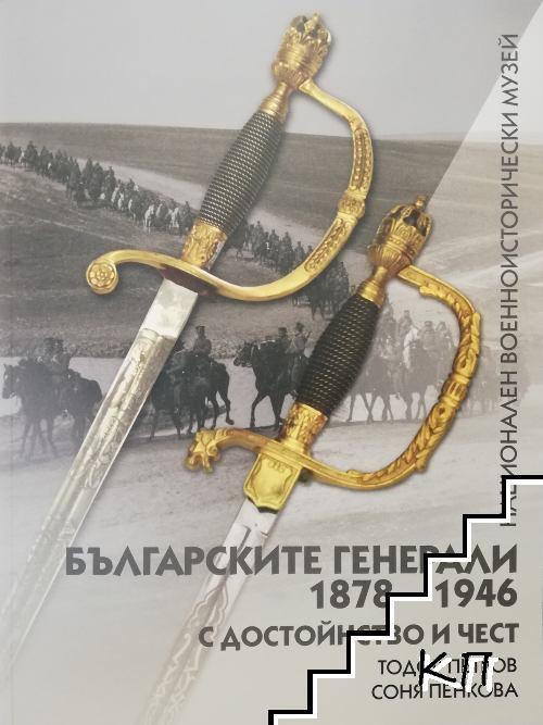 Българските генерали 1878-1946. С достойнство и чест