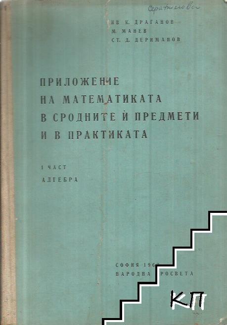 Приложение на математиката в сродните и предмети и в практиката. Част 1: Алгебра