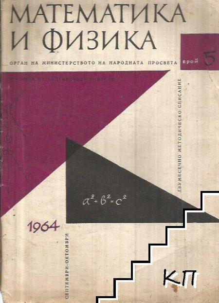 Математика и физика. Бр. 5 / 1964