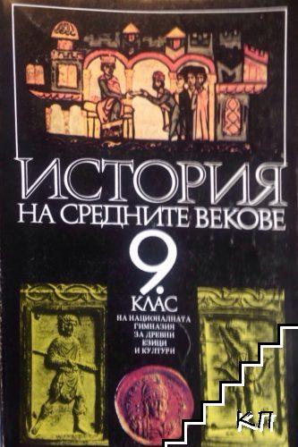 История на Средните векове за 9. клас на националната гимназия за древни езици и култури