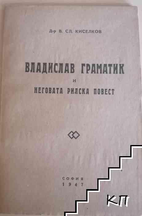 Владислав Граматик и неговата рилска повест