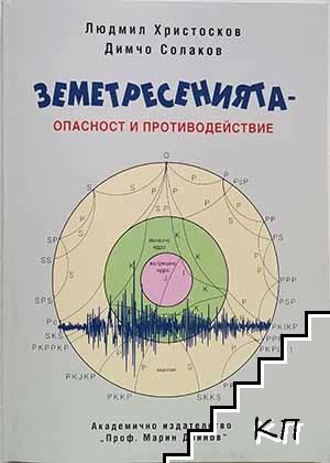 Земетресенията - опасност и противодействие