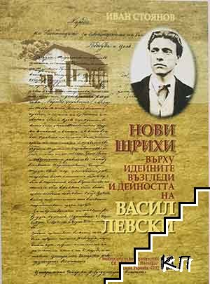 Нови щрихи върху идейните възгледи и дейността на Васил Левски