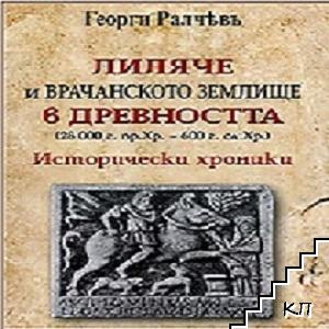 Лиляче и Врачанското землище в древността (28 000 г. пр.Хр.-600 г. сл.Хр.)