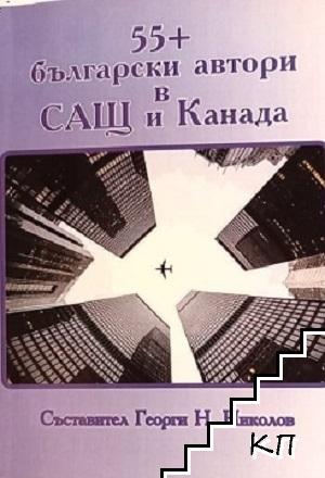 55+ български автори в САЩ и Канада