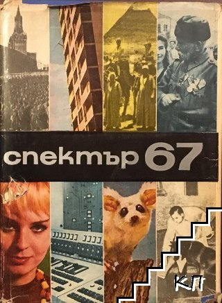 Спектър '67
