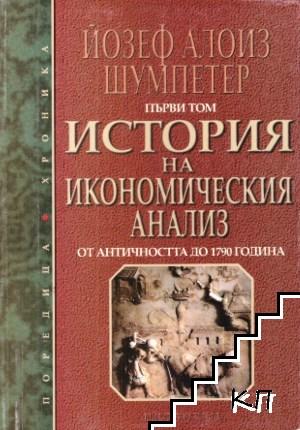 История на икономическия анализ. Том 1: От Античността до 1790 година