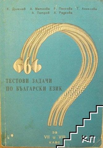 666 тестови задачи по български език за 7.-8. клас