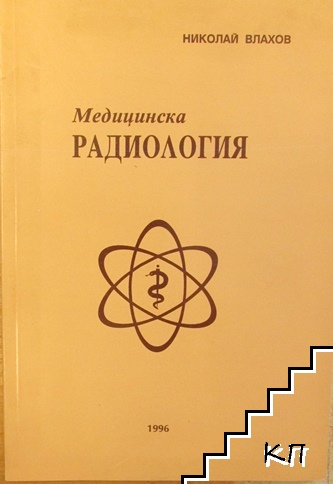 Медицинска радиология