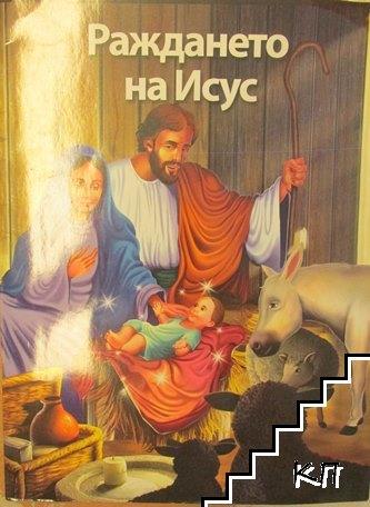 Раждането на Исус