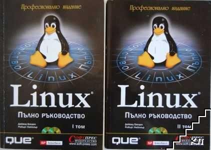 Linux. Пълно ръководство. Том 1-2