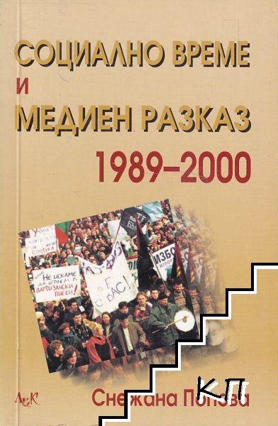 Социално време и медиен разказ 1989-2000