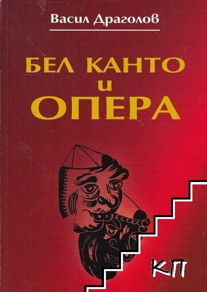 Бел канто и опера