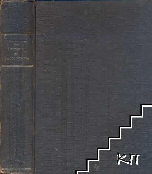 История на философията. Том 1: Философията на античното и на феодалното общество