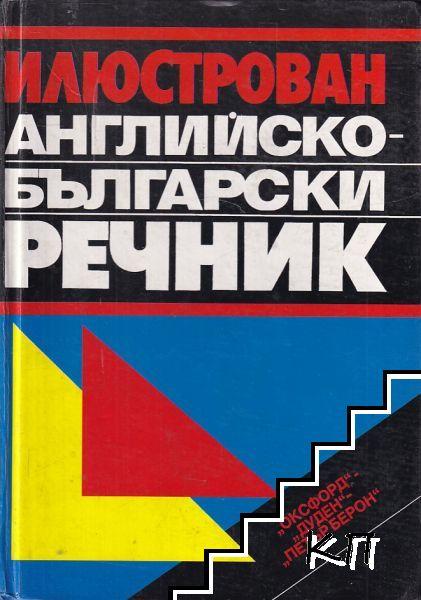 Илюстрован английско-български речник