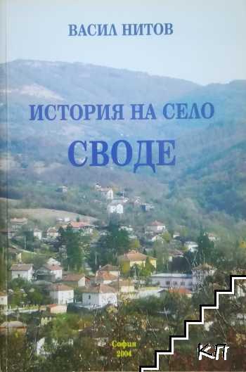 История на село Своде