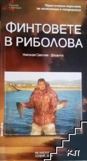 Финтовете в риболова