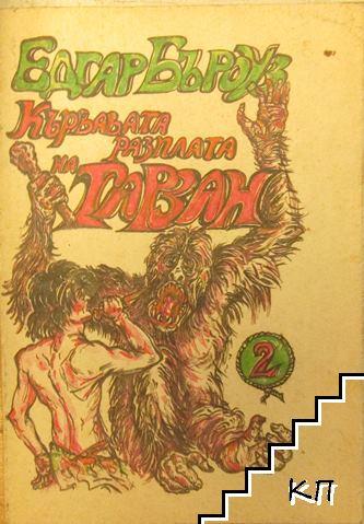 Кървавата разплата на Тарзан