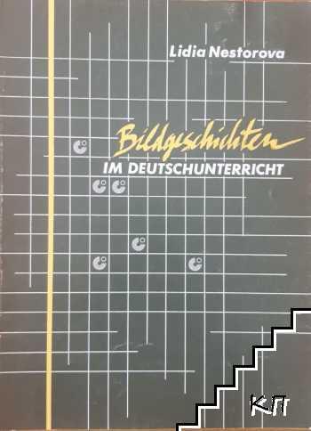 Bildgeschichten im Deutschunterricht