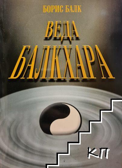 Веда Балкхара