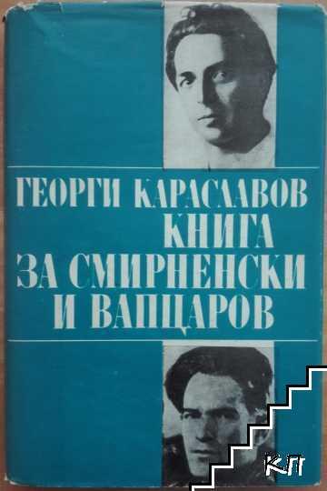 Книга за Смирненски и Вапцаров
