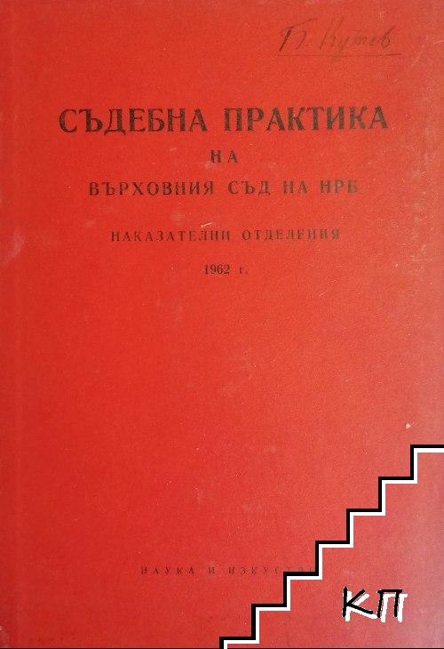 Съдебна практика на върховния съд на НРБ. Наказателни отделения 1962 г.