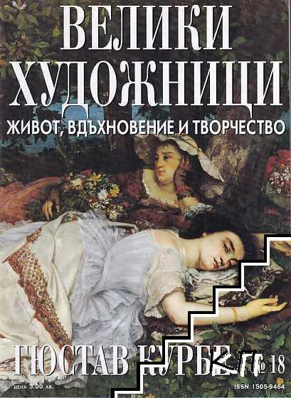 Велики художници. Бр. 18 / 2008