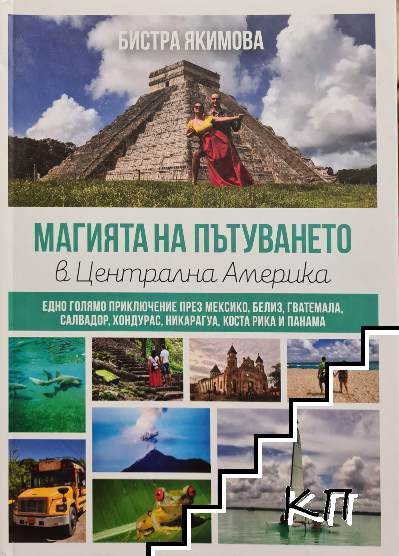 Магията на пътуването в Централна Америка
