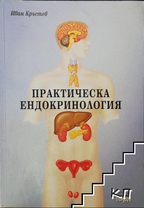 Практическа ендокринология