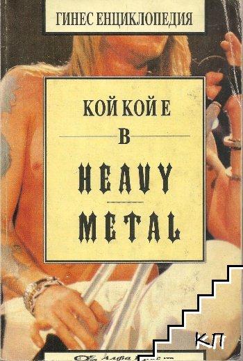 Кой кой е в Heavy Metal